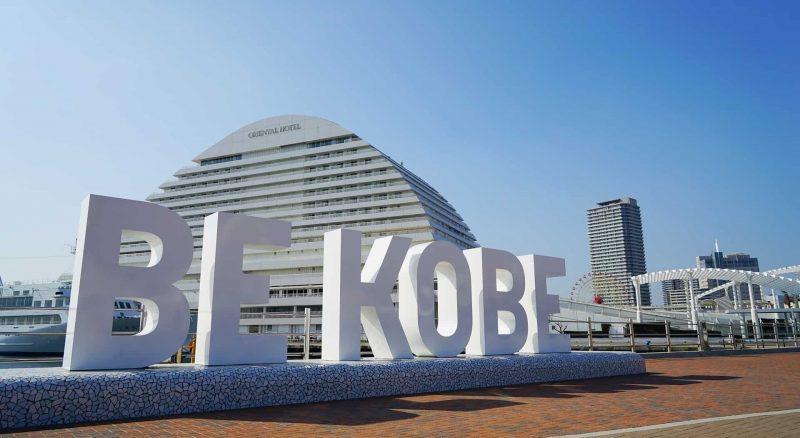 神戸を世界都市へ、シリコンバレー、シアトルにつぐ起業都市への挑戦
