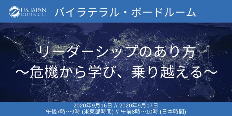 Press Release -米日カウンシル、オンラインカンファレンス開催
