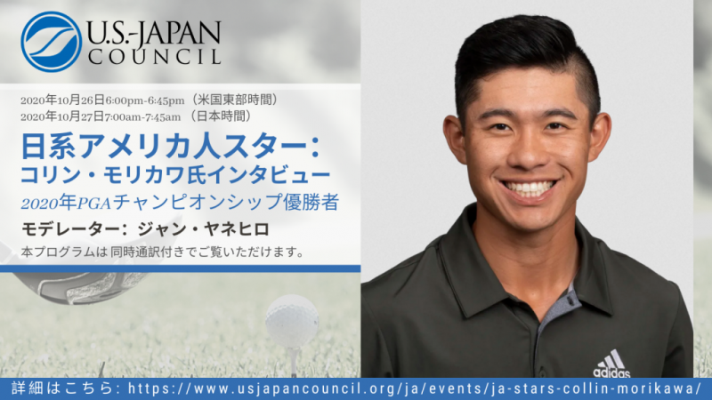 2020 PGAチャンピオンシップ優勝者 コリン・モリカワ氏 オンライン講演会