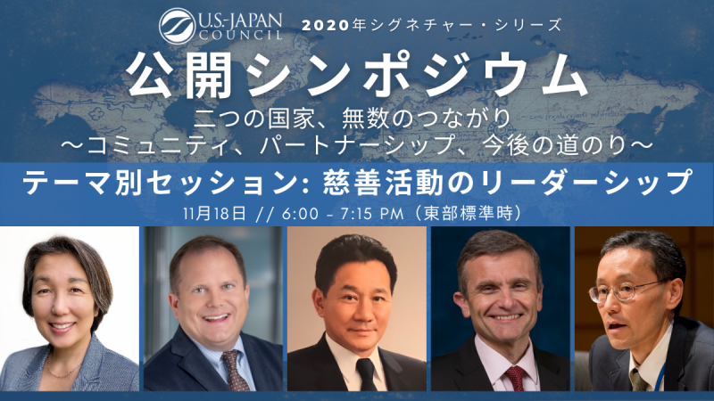 Press Release – 米日カウンシル、公開シンポジウム開催