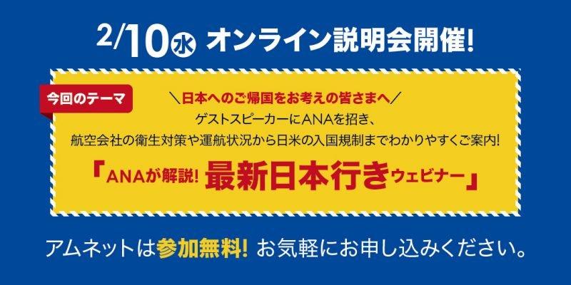 最新日本行きウェビナー開催のお知らせ      ANAが解説
